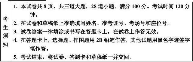 北京市2018年中考数学试卷答案