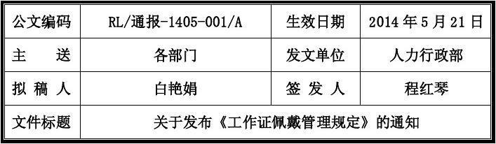 工作�C佩戴管理�定20140521