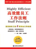 《高效能员工工作法则》读后感