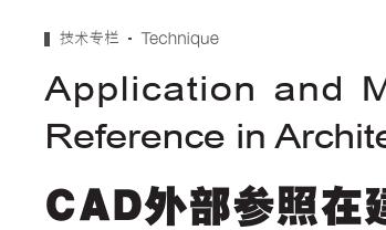 CAD外部参照在建筑设计中的应用与技巧3dmax导入cad做图立面图片