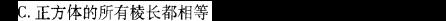 2013七年级上1.1生活中立体图形(一)