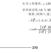 利用空间向量求空间角和空间距离