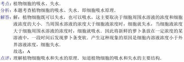 江苏省连云港市2013年中考生物试卷