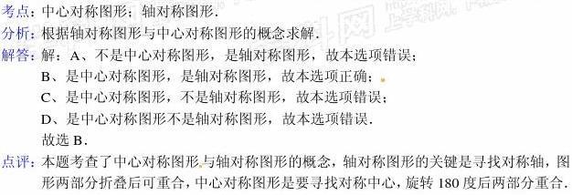 2014年中考数学真题及答案-福建三明数学(含解析)【学科网】