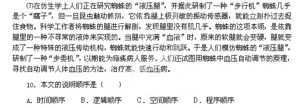 四川省剑阁县鹤龄中学七年级语文上册绿色蝈蝈同步练习二 新人教版【含答案】