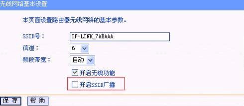 TP-LINK无线路由器密码设置方法