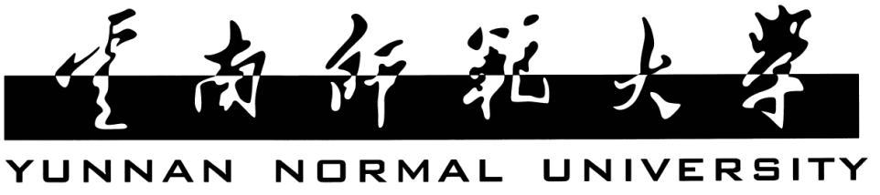 云南师范大学行政管理专业开题报告