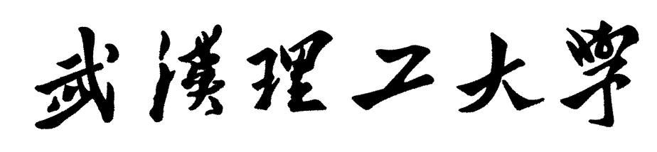 武汉理工大学 篮球24秒计时器 课程设计