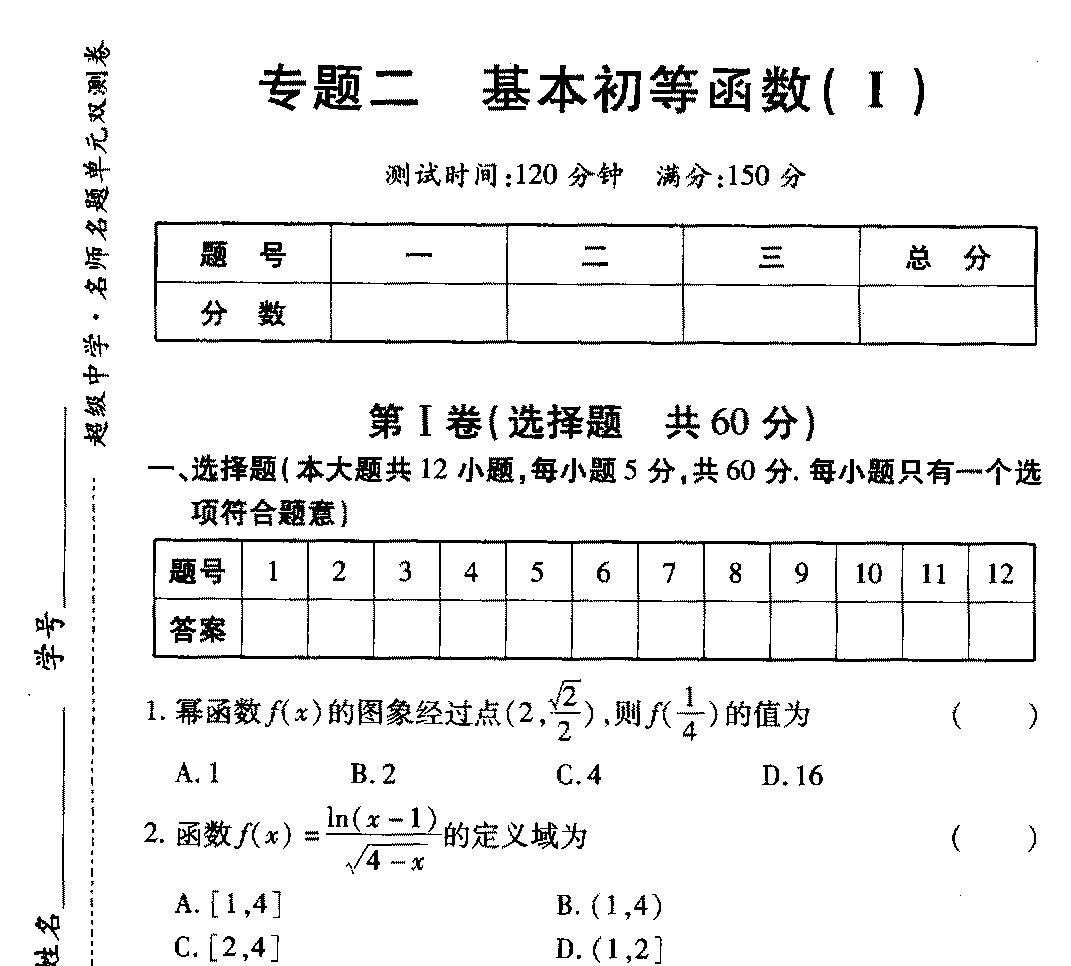 18届高一数学《金考卷》专题二的习题及答案