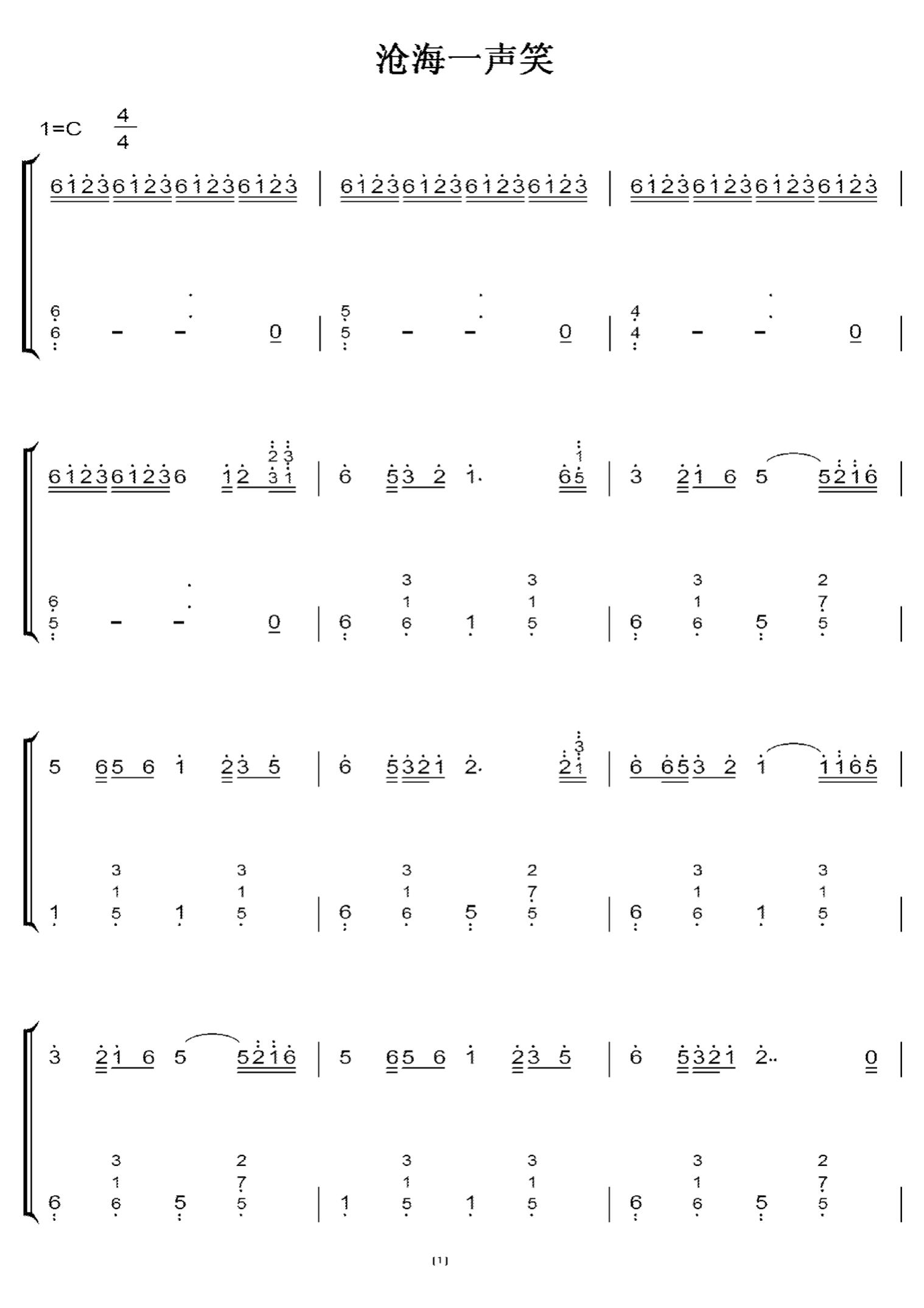 沧海一声笑 c大调 初学简易版 钢琴双手简谱 钢琴谱图片