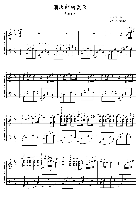 久石让-菊次郎的夏天 钢琴谱 带指法 高清PDF