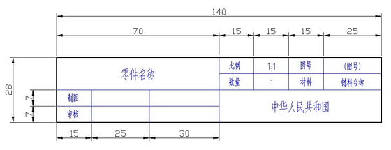 CAD要求一个A4图纸样板建立文件模具二维图片