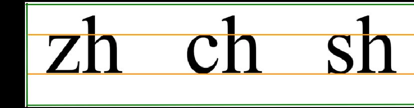 四线三格汉语拼音图片