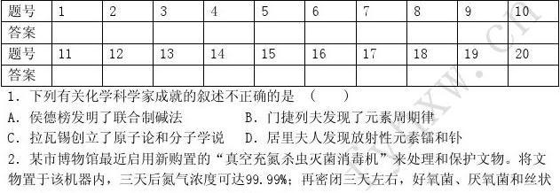 """2013年""""金钥匙""""科技竞赛(初三学生(CESL活动)初赛试题及答案,非扫描版"""