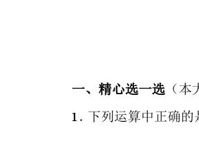 七下期末试卷(1)答案
