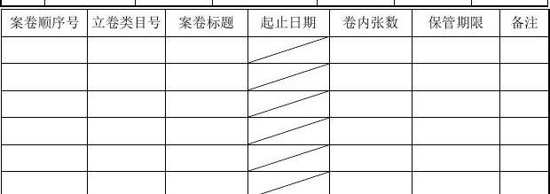 公司档案管理表格1