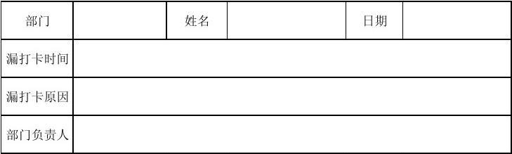 R-XZ-006漏打卡说明单
