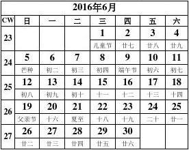 2016年日历表(a4含农历节气假日周数)图片
