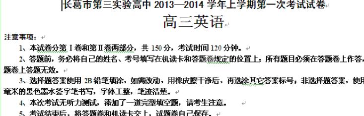 河南省�L葛市第三���高中2014�酶呷�上�W期第一次考�英�Z��} word版含答案