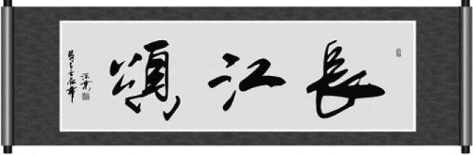 八年级语文下册第五单元18在长江源头各拉丹冬名校同步训练新人教