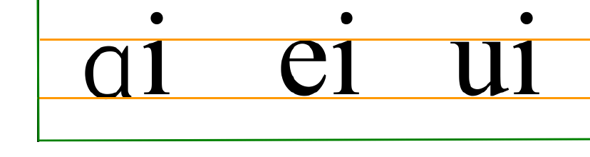 汉语拼音书写格式(四线三格)及