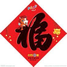 2014马年春节电子小报