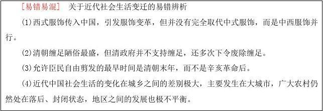 精品学习2018-2019学年高中历史 第二单元 工业文明的崛起和对中国的冲击 第12课 新潮冲击下