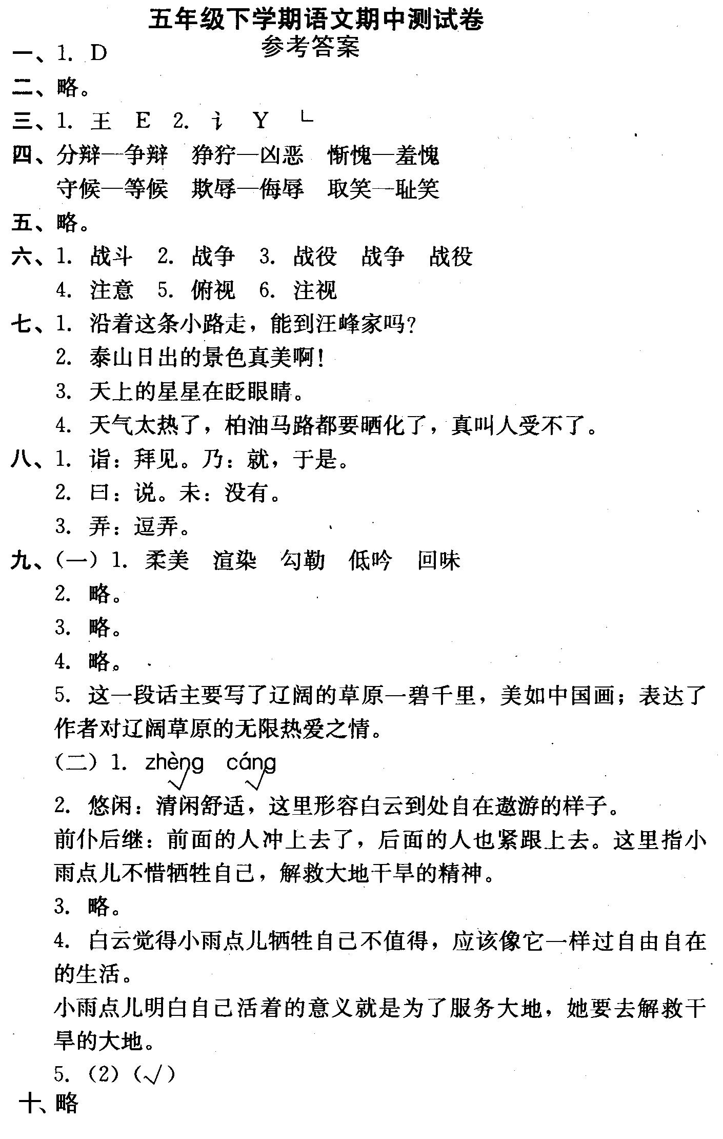 下册版五语文年级年级期中试卷初中期末试卷五语文初中年级人教保定升语文爱民哪个图片
