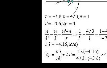 几何光学.像差.光学设计部分习题详解