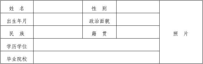 2013年江苏单招试卷_2015湖南省律师协会招聘3人公告_word文档在线阅读与下载_文档网