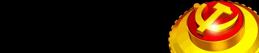 高中化学选修课件_纪念建党95周年回顾光辉历史两学一做学党史专题党课ppt课件_word ...