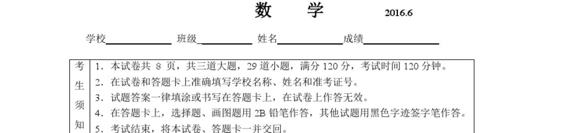 文档网所有教育数学分类初中2016.吗好巢湖四中初中部图片