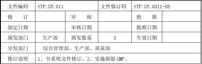 STP.GY.011益肝颗粒浸膏提取工艺规程