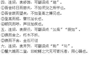 """天津市滨海单元塘沽滨海新区语文高中第三高中《第9课劝学》中的""""而中学a单元暑假手抄报图片"""