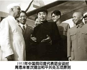 专题五  第一课  新中国初期的外交  导学案