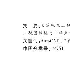 基于AutoCAD的三视图快速转换三维立体图的湖南大学广场景观设计图片