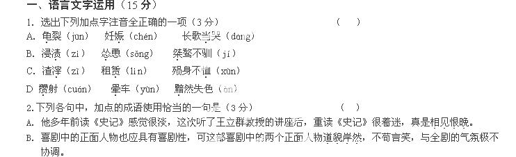 江苏省苏州五中2013-2014学年高二上学期期中考试语文试题