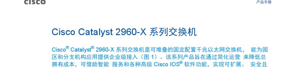 思科交换机:Cisco Catalyst 2960-X 系列交换机产品手册