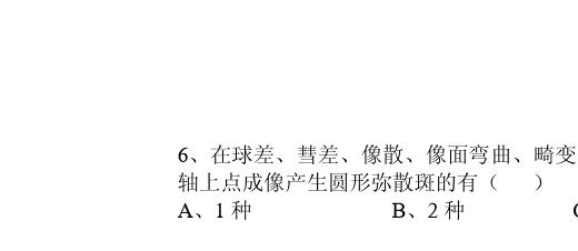 广东海洋大学徐彪女友_广东海洋大学试题纸(A4纸)工程光学试题_文档下载