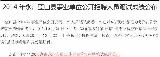 2014年永州蓝山县事业单位公开招聘人员笔试成绩公布