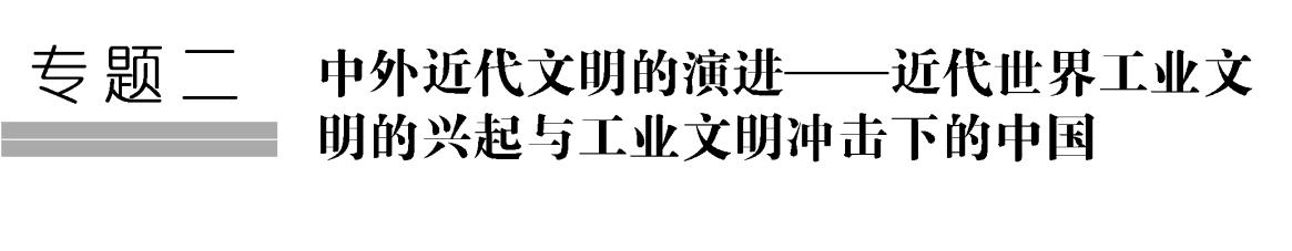 第5讲 2016广东高考历史二轮西方近代工业文明的前奏――工场手工业时期的政治、经济、思想文化冲关练(五)