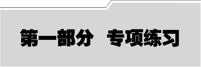 公务员考试用书:2014湖南省公务员考试培训专用讲义 省考中公内部讲义习题集申论 专项练习