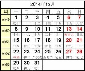 2014年日历(带第几周)_A4纸打印_办公室用_简洁