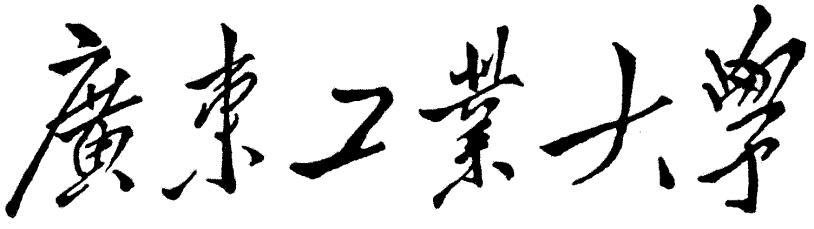 毕业实习报告册范文_广东工业大学毕业设计论文格式要求_文档下载