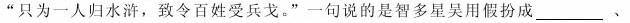 浙江省慈溪市范市初级中学2015届九年级上学期12月形成性评估测试语文试题 浙教版