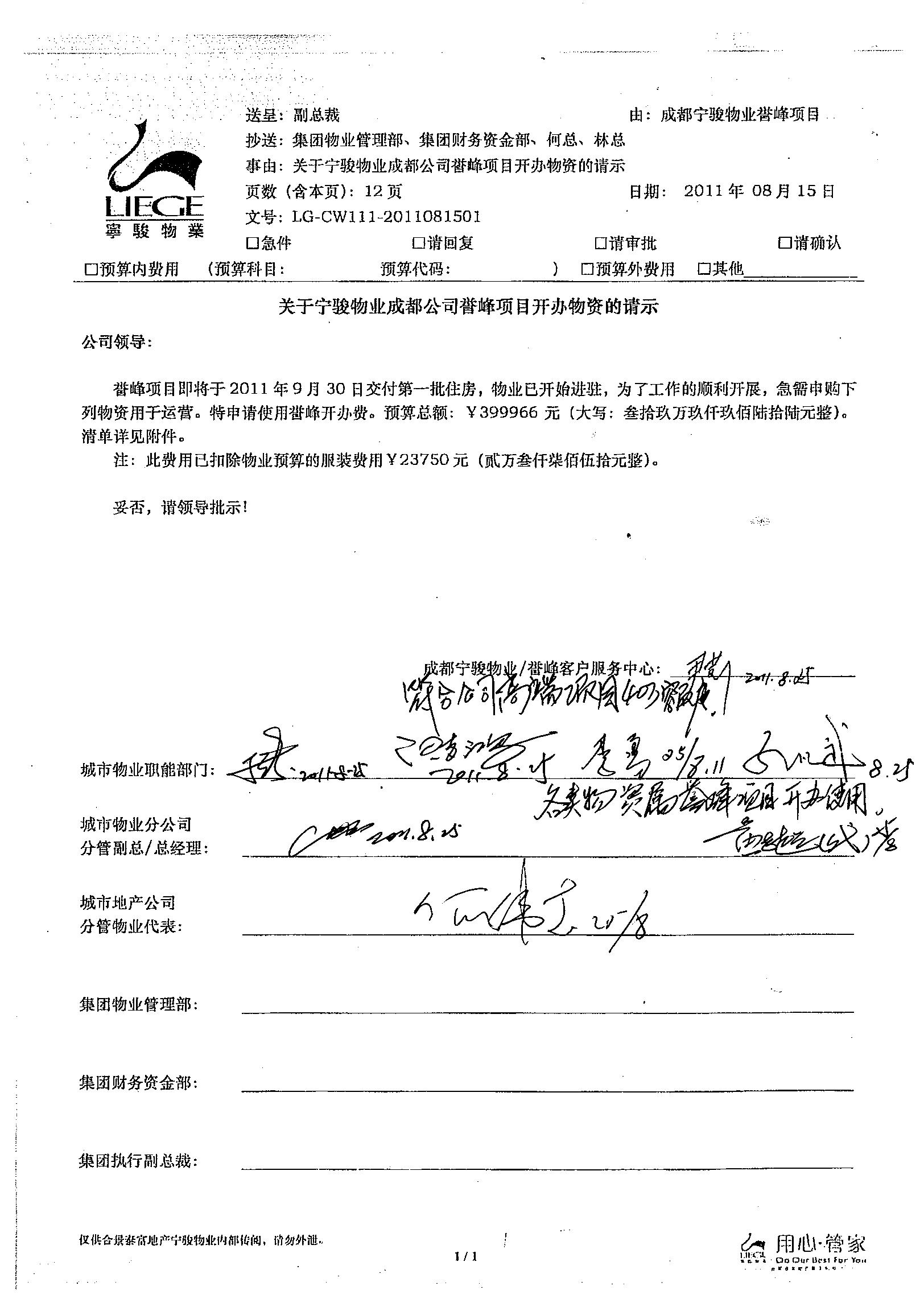 誉峰项目物业开办物资清单
