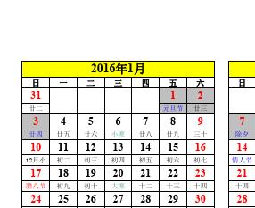 2016年日历A4纸免费打印(含阴历及放假安排)