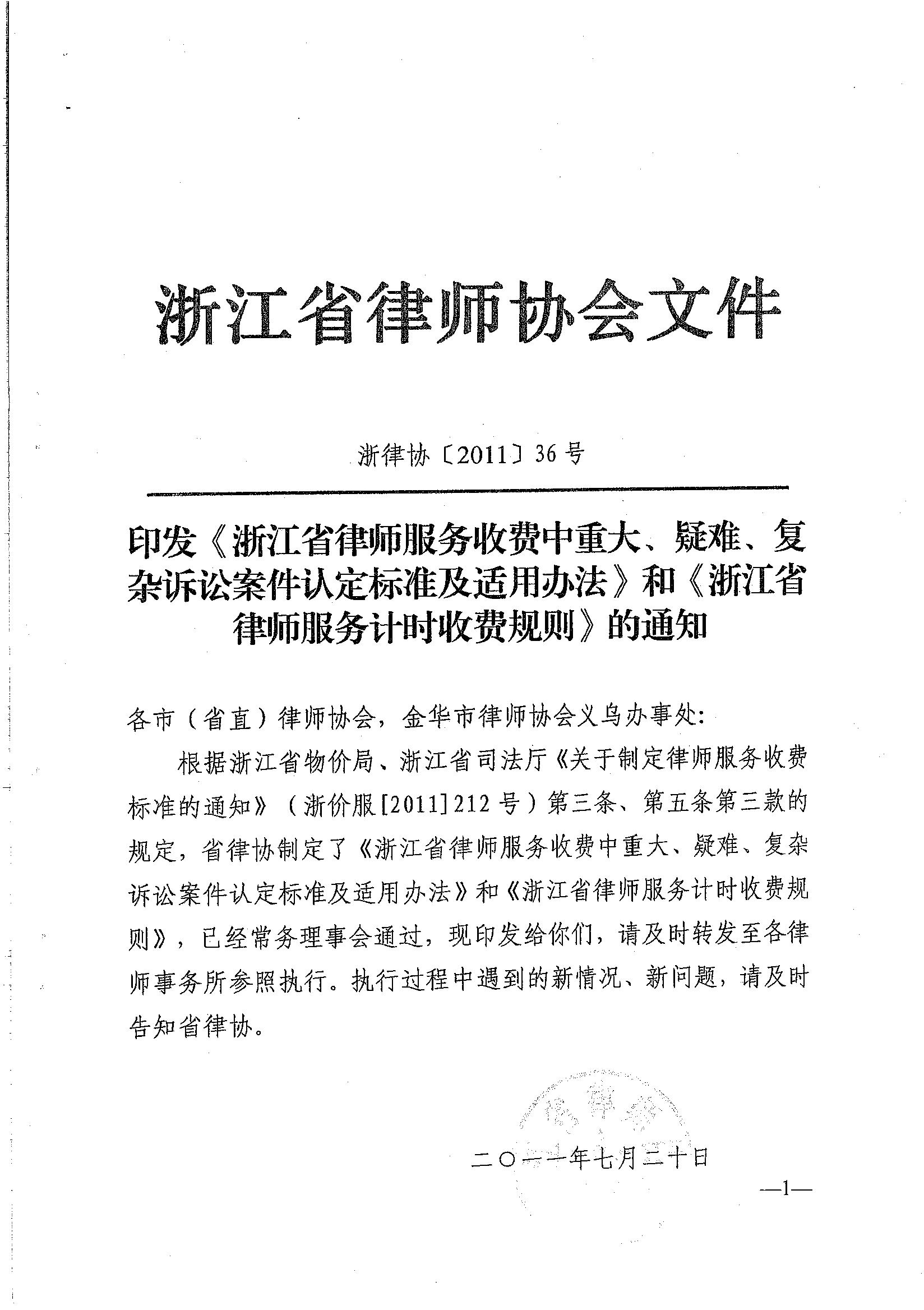 浙江省律师服务收费中重大、疑难、复杂诉讼案