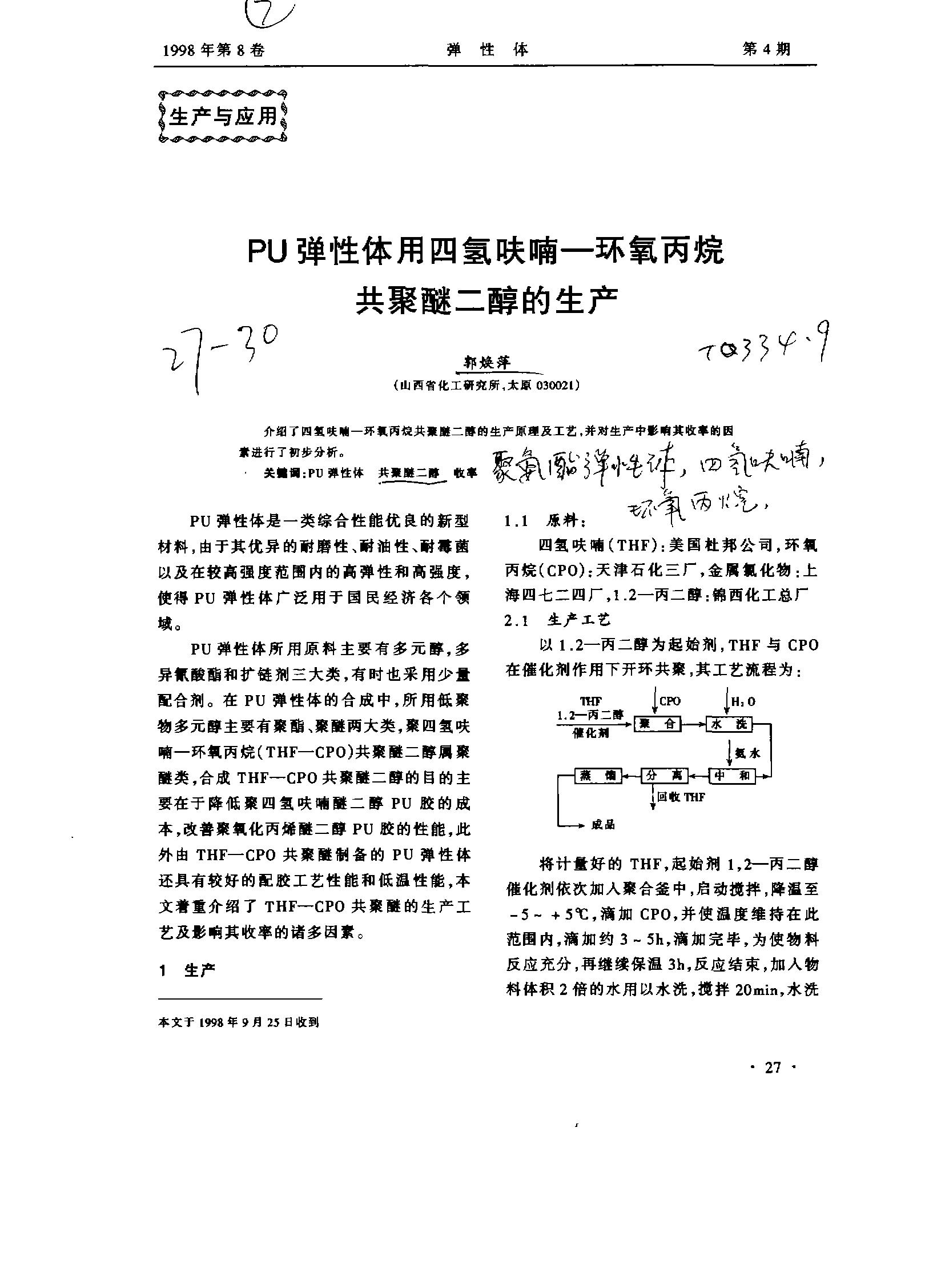 PU弹性体用四氢呋喃一环氧丙烷()=共聚醚二醇的生产