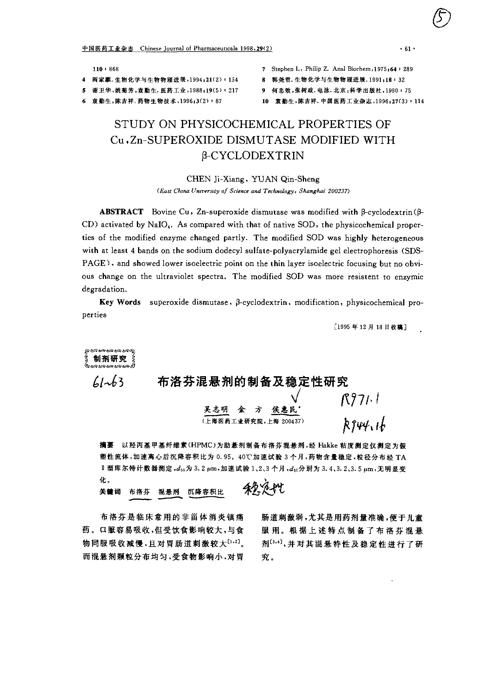 布洛芬混县剂的制备及稳定性研究